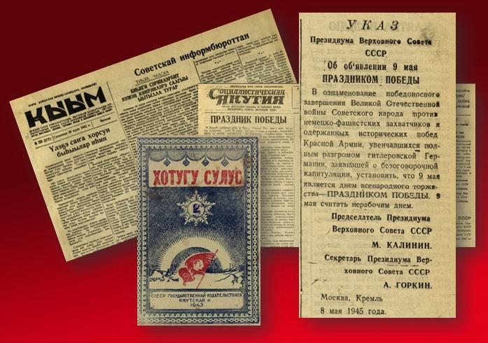 Тематическая подборка: Периодические издания Якутии 1941-1945 гг.